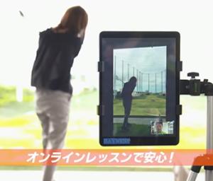 ベイウエスト・ゴルフクラブ新TVCM_オンラインレッスン編